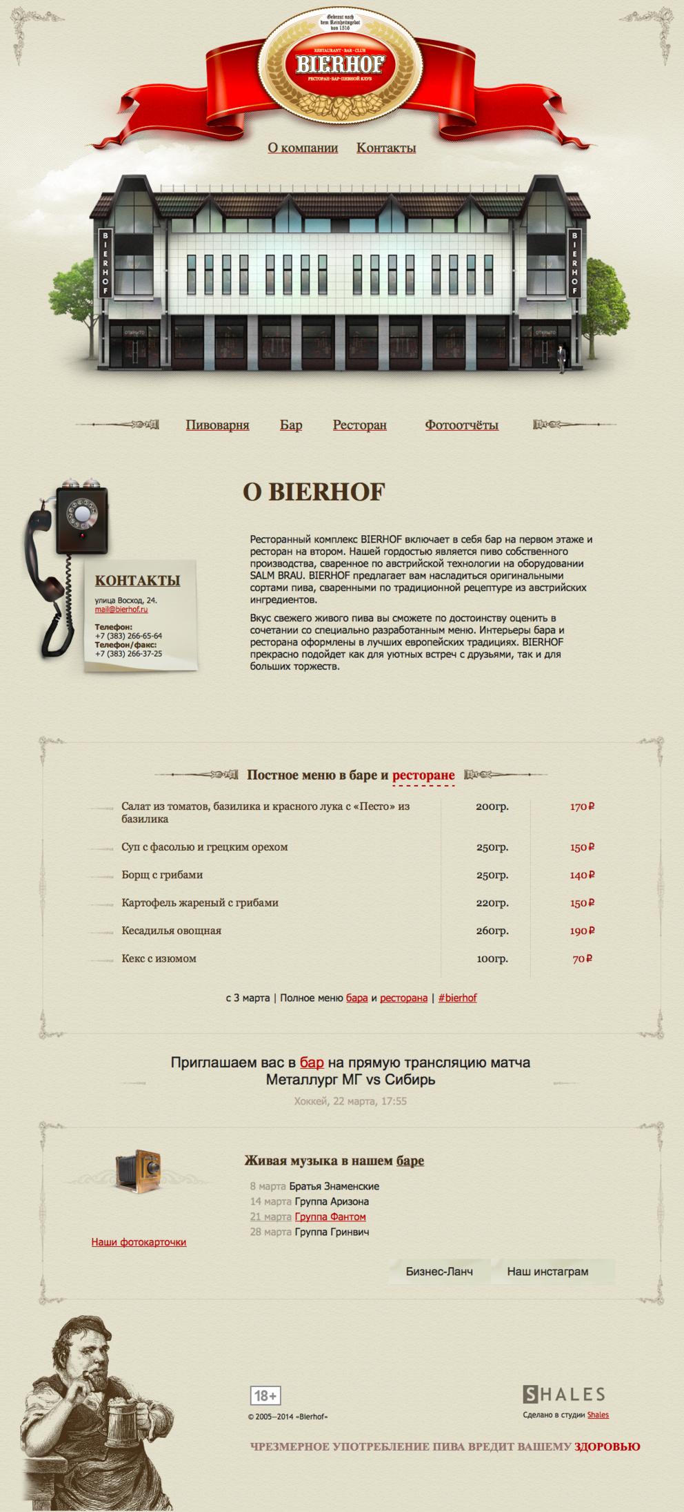 РК Бирхоф / Проект компании shales