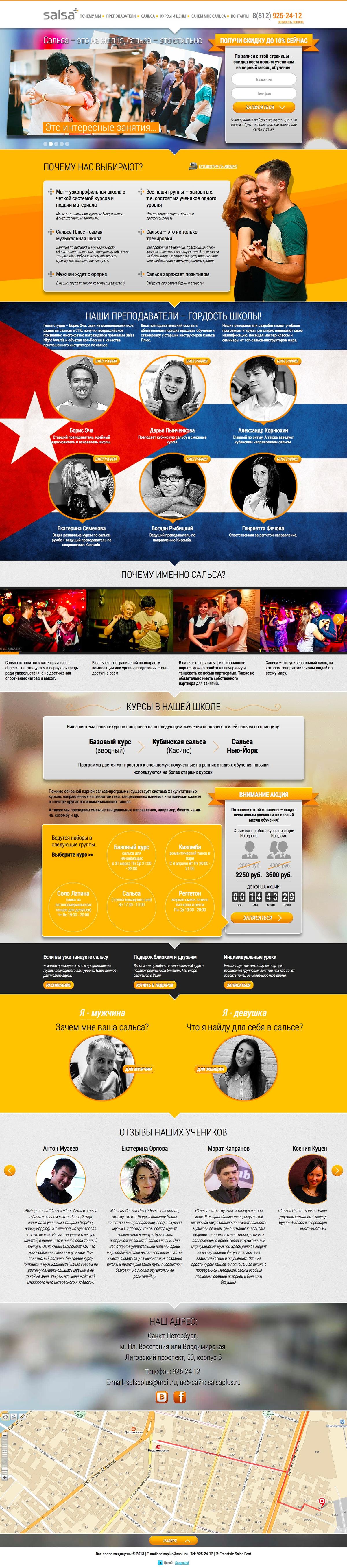 Salsa Plus - самая музыкальная школа в Петербурге. / Проект компании Snapmind