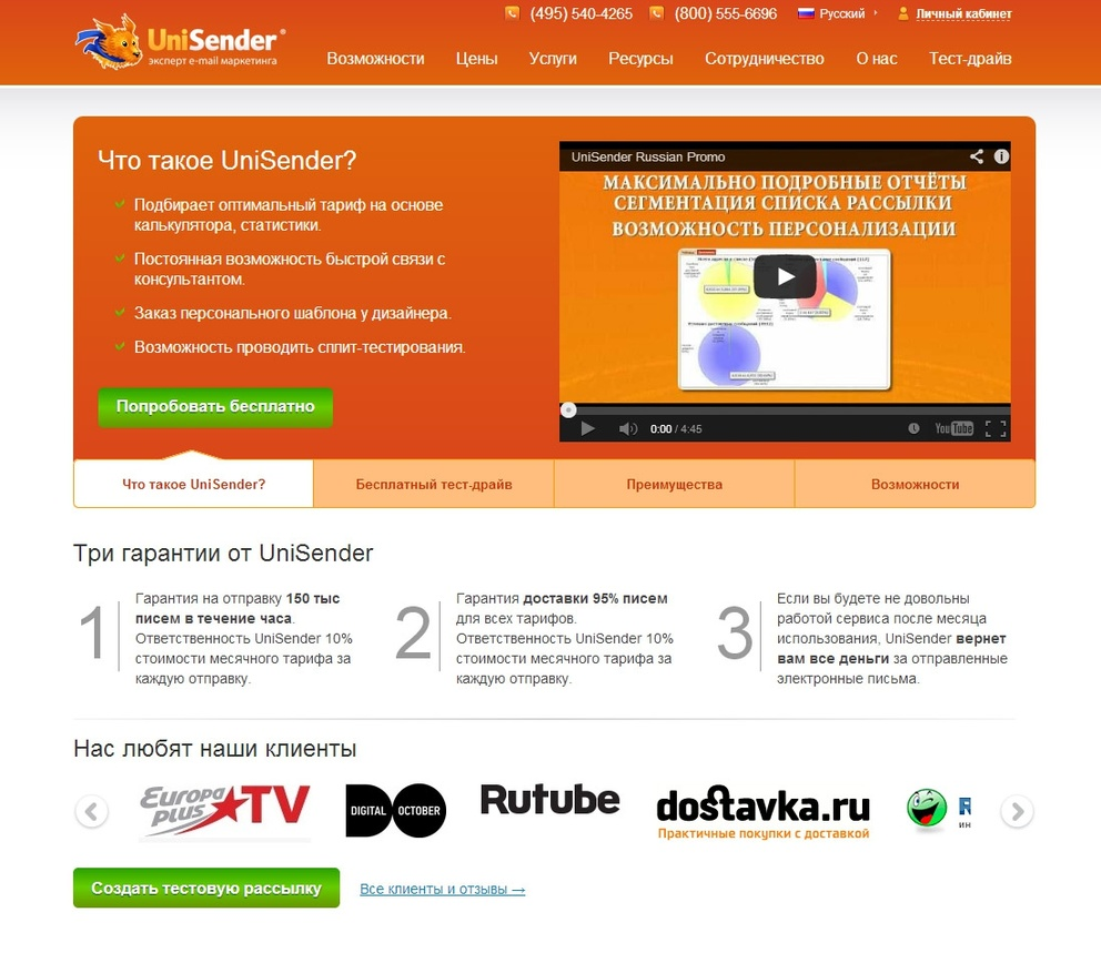 Unisenser / Проект компании DIVONE