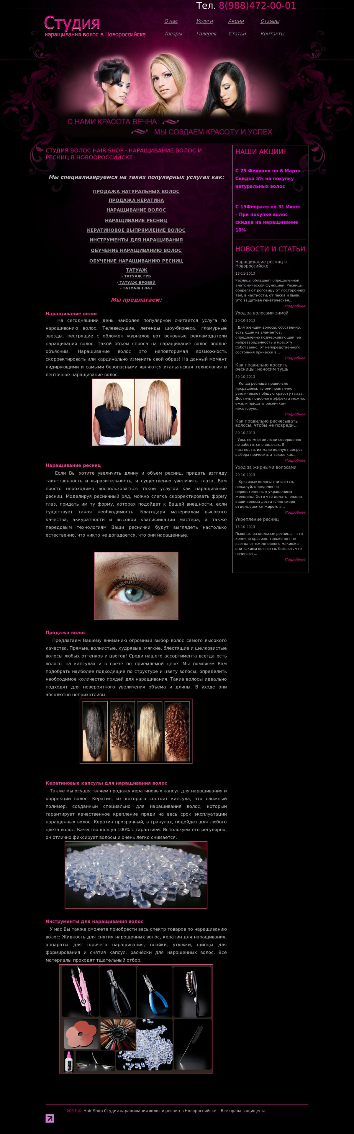 Студия волос / Проект компании Веб Студия Hamelius