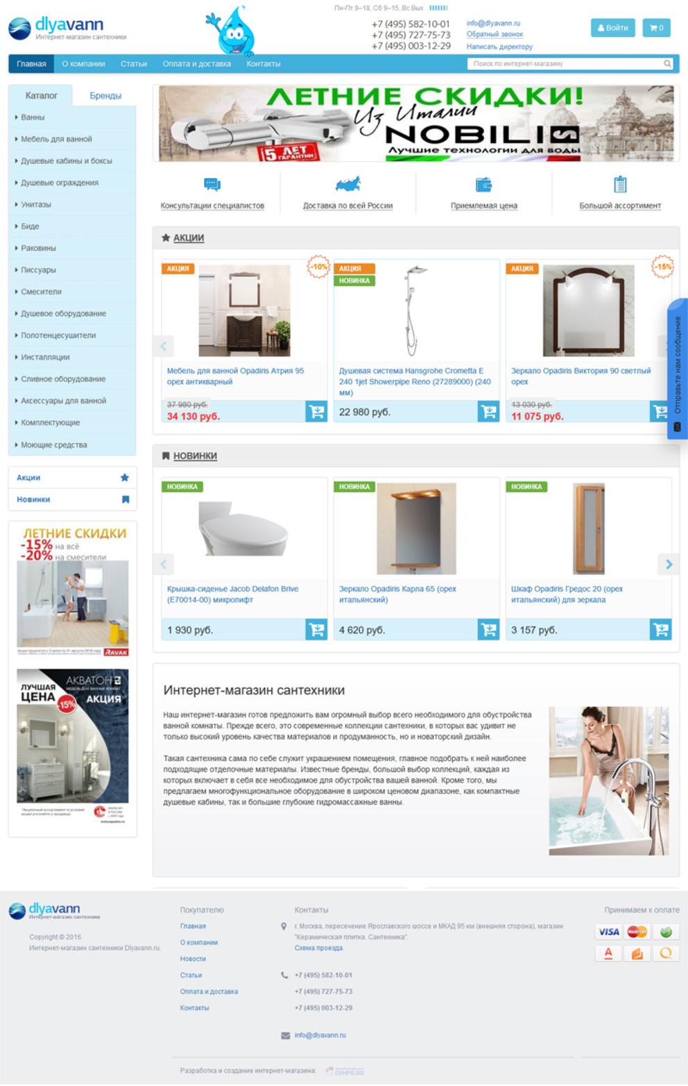 Интернет-магазин сантехники / Проект компании Compo