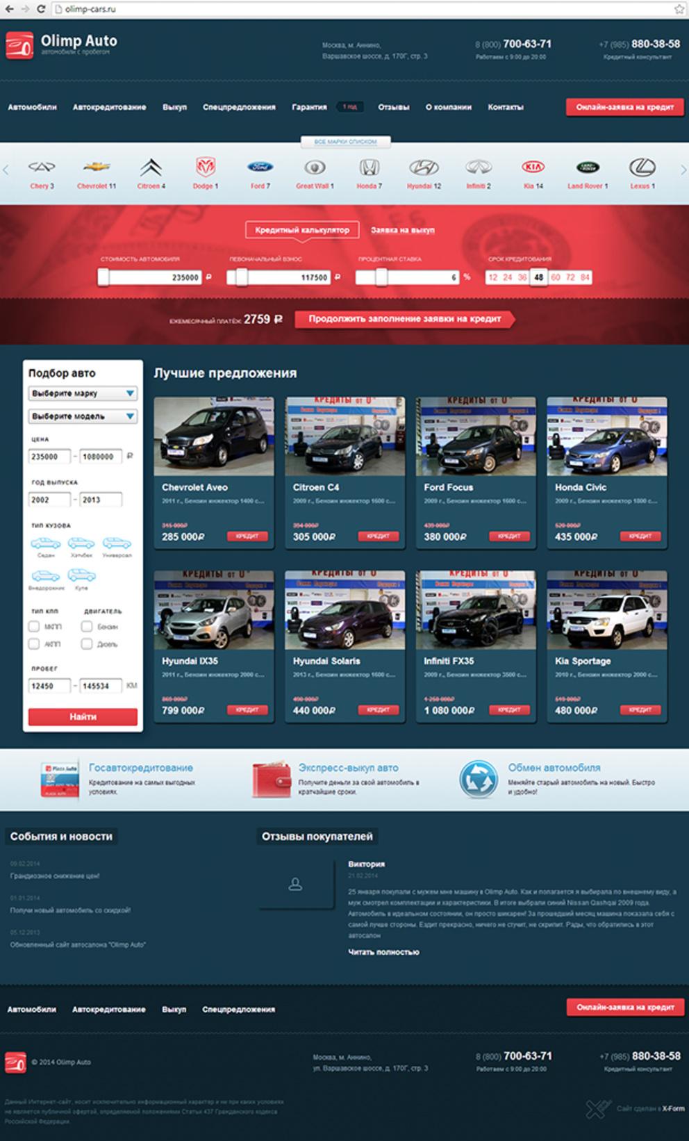Адаптивный сайт автосалона / Проект компании X-Form Studio