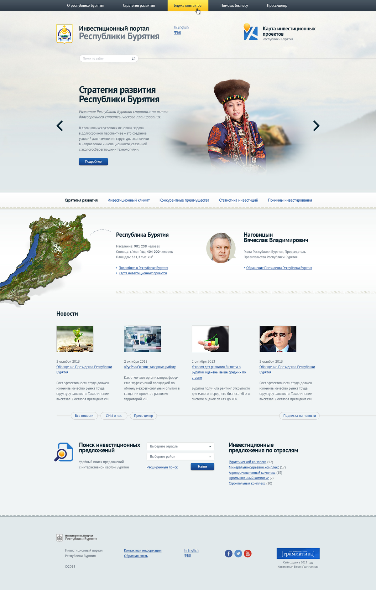 Портал Республики Бурятия / Проект компании Креативное Бюро «Грамматика»