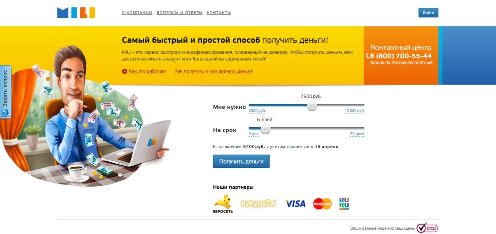 Финансовый start-up / Проект компании FOSH