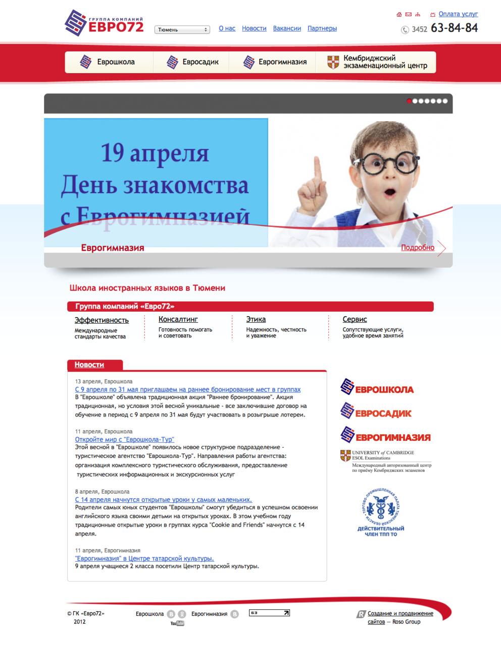 Еврошкола / Проект компании User Metrics