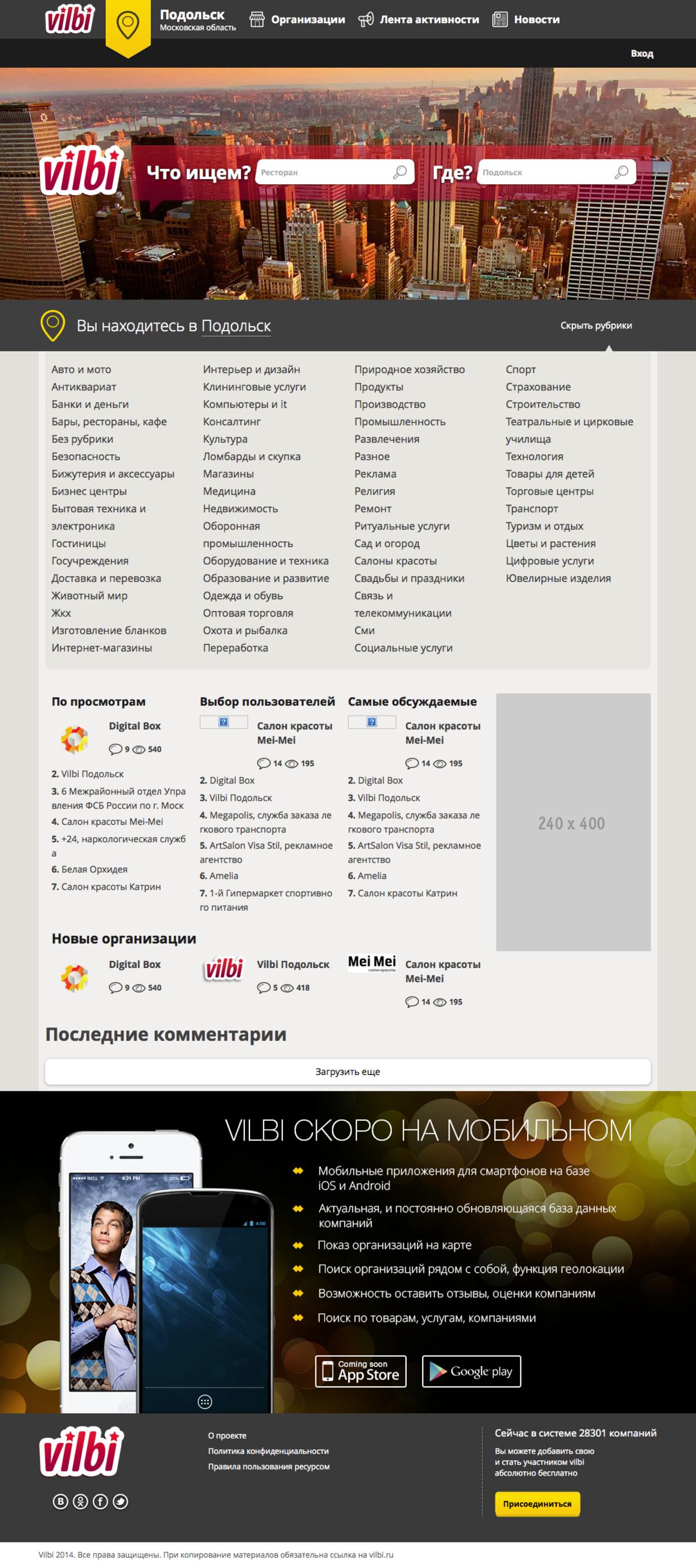 Все компании Подмосковья / Проект компании Digital Box