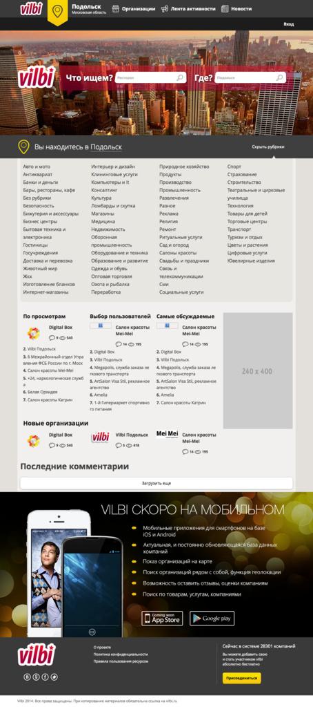 Все компании Подмосковья
