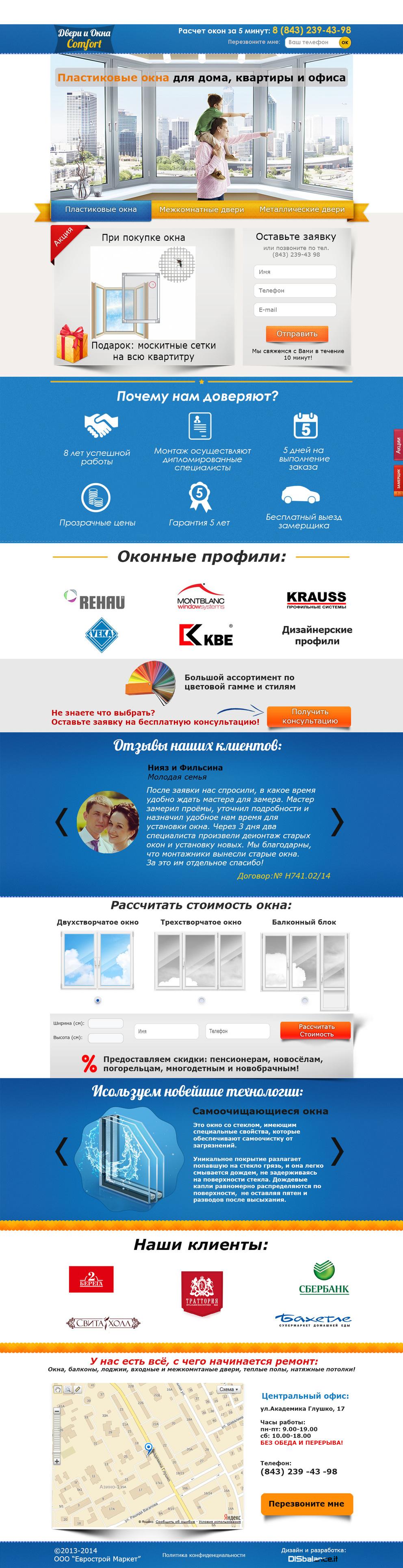 Landing Page пластиковые окна, межкомнатные двери, металлические двери / Проект компании Агенство интернет маркетинга DISbalance