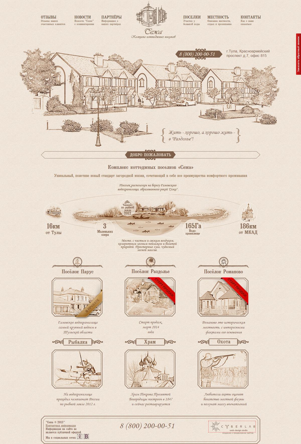 Комплекс коттеджных поселков «Сежа» / Проект компании Webcyberlab