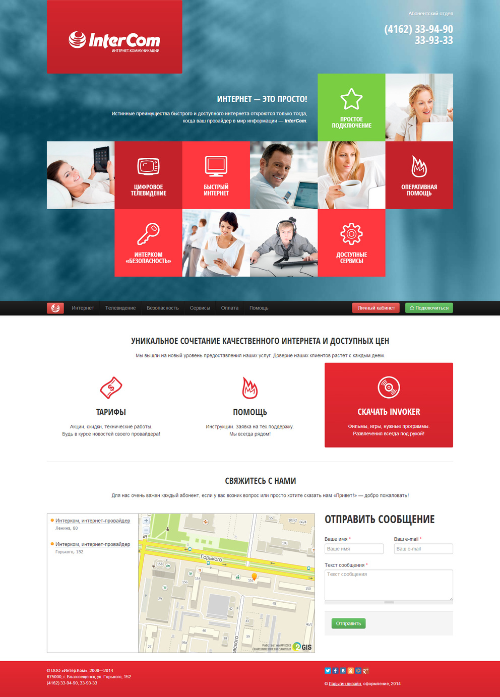 Официальный сайт интернет-провайдера «Интерком» / Проект компании Ладыгин дизайн