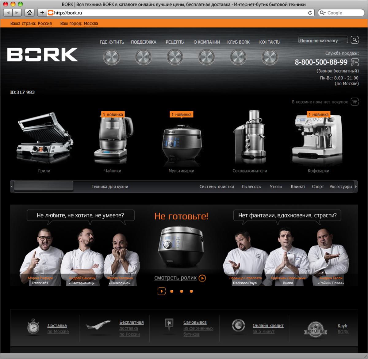 Официальный сайт и интернет-магазин Bork / Проект компании Дизайн-студия «Diax»