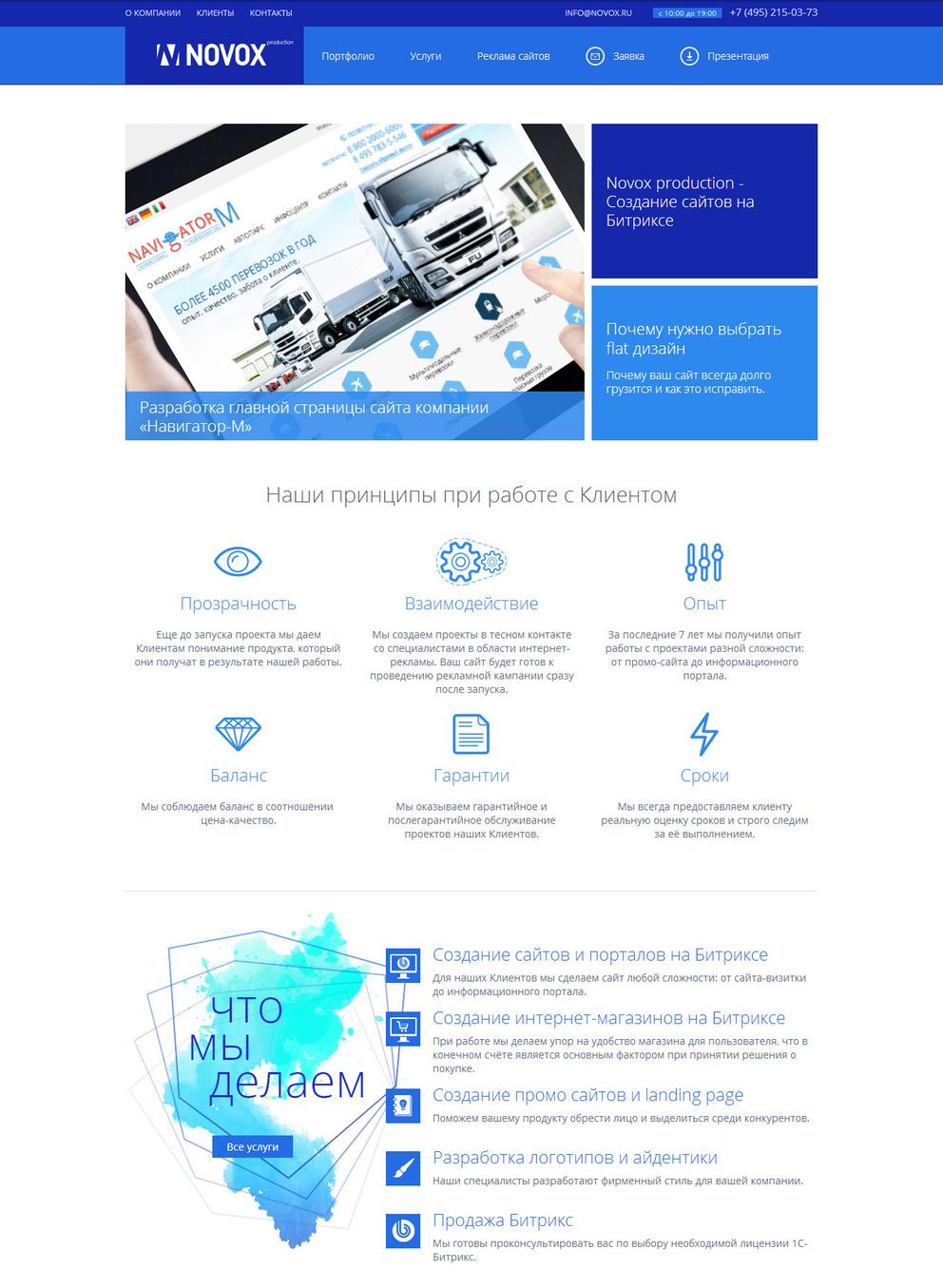 Собственный сайт веб-студии / Проект компании Novox production