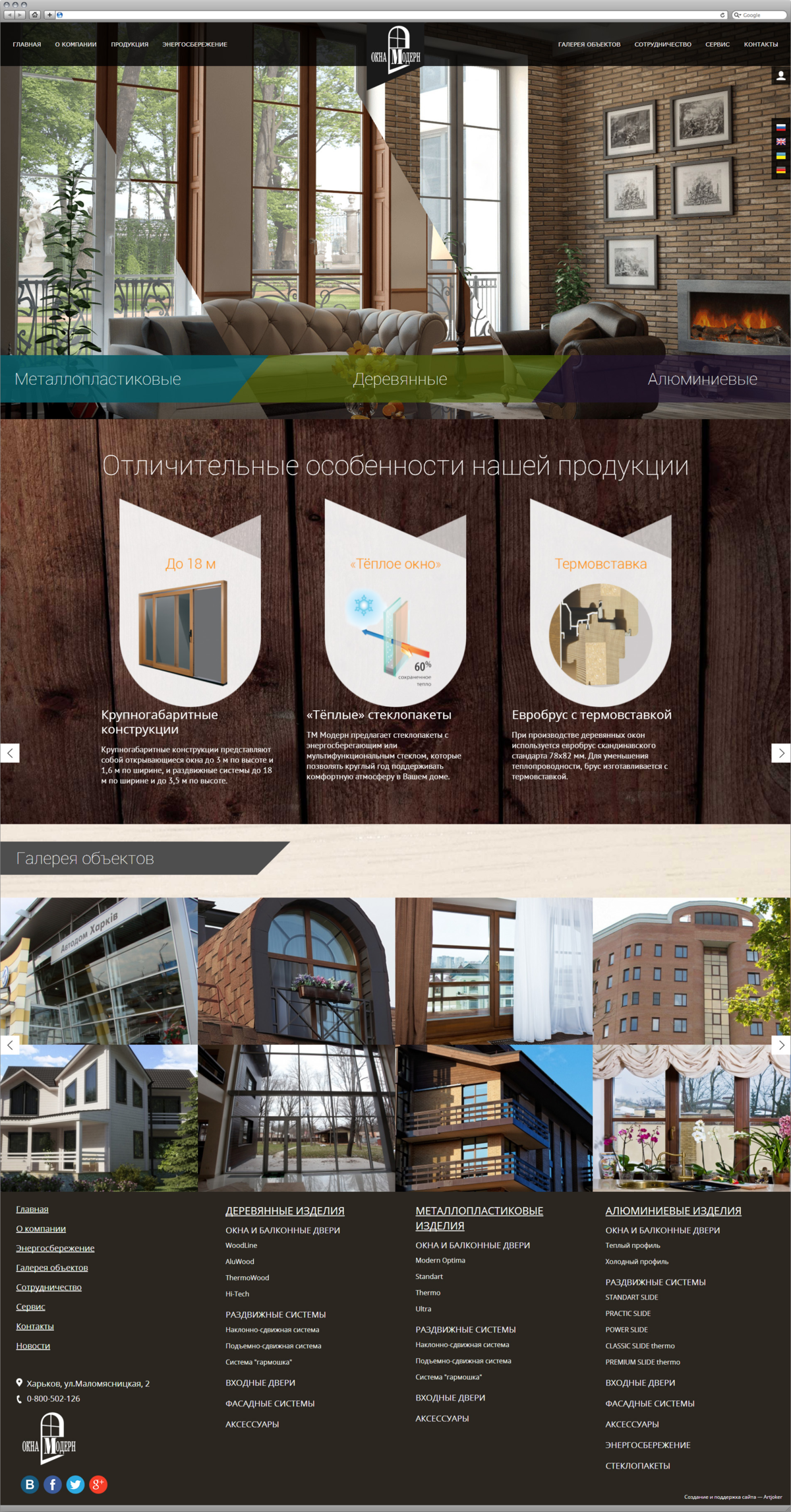 Сайт Модерн-ХХI / Проект компании Web-студия Artjoker