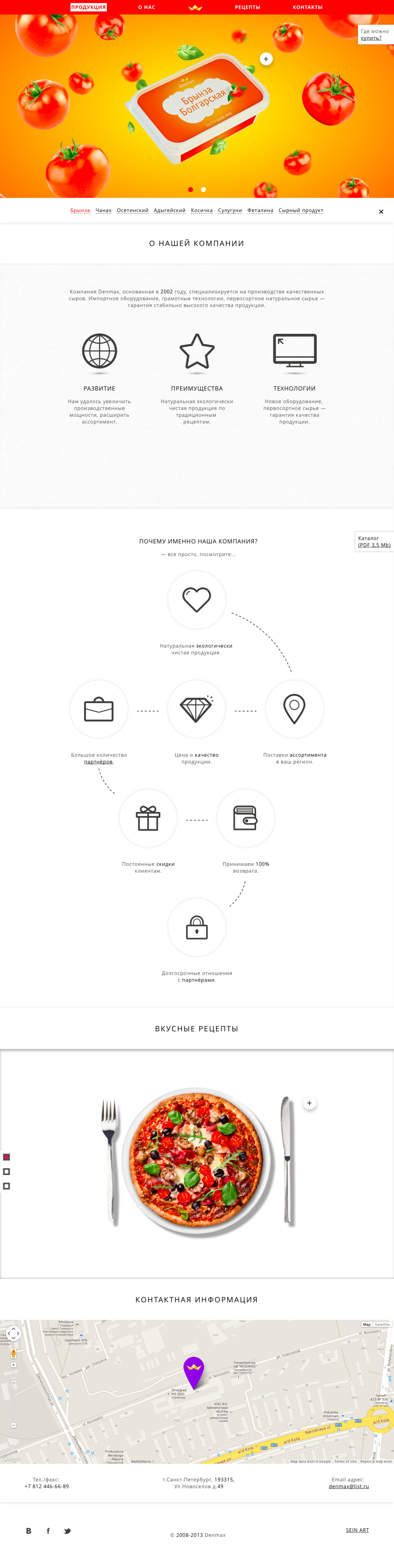 DENMAX / Проект компании SEIN ART