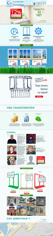 """ск-проф / Проект компании Веб студия """"Идея"""""""