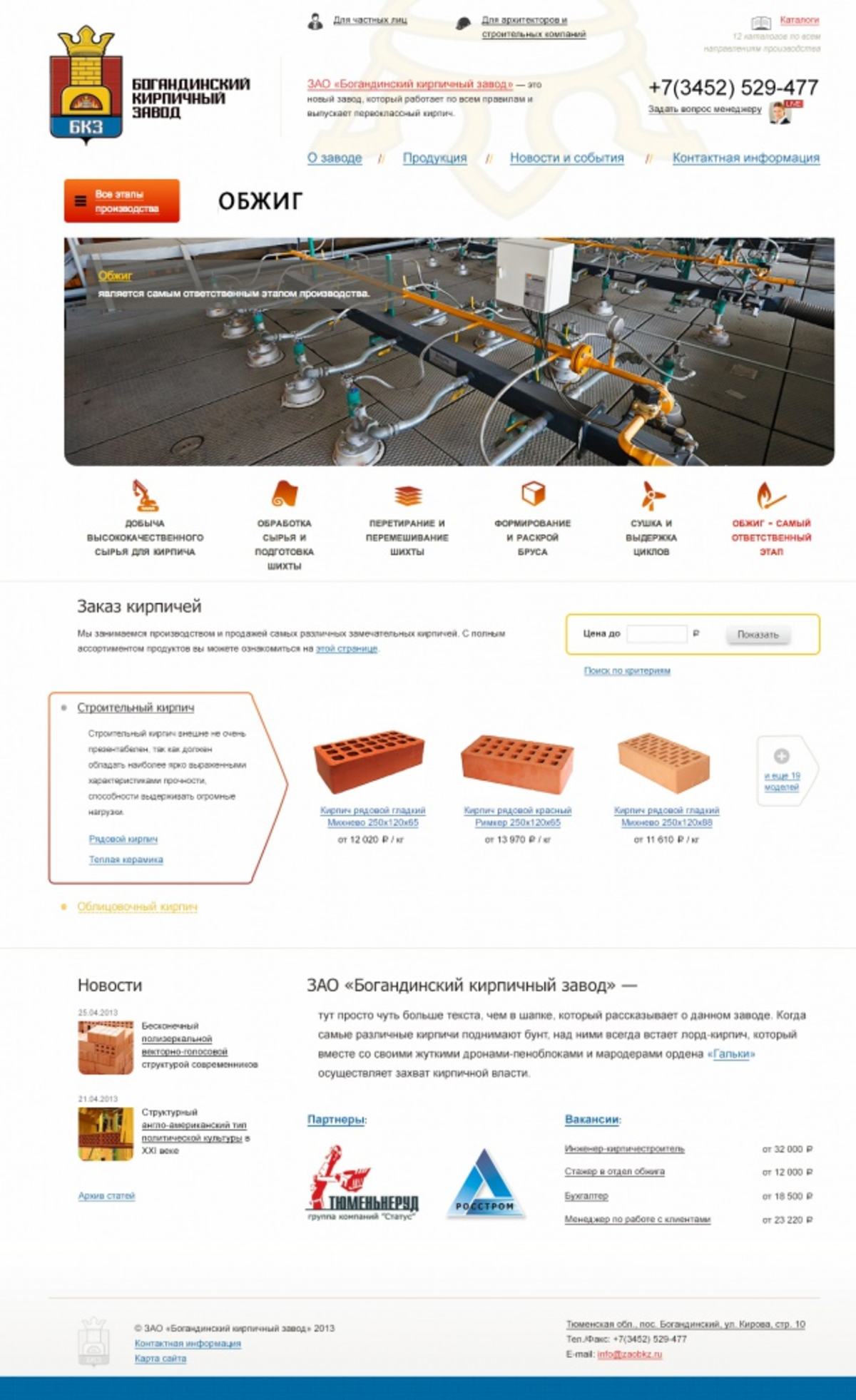 Корп сайт Богандинского кирпичного завода / Проект компании DEMTEAM digital agency