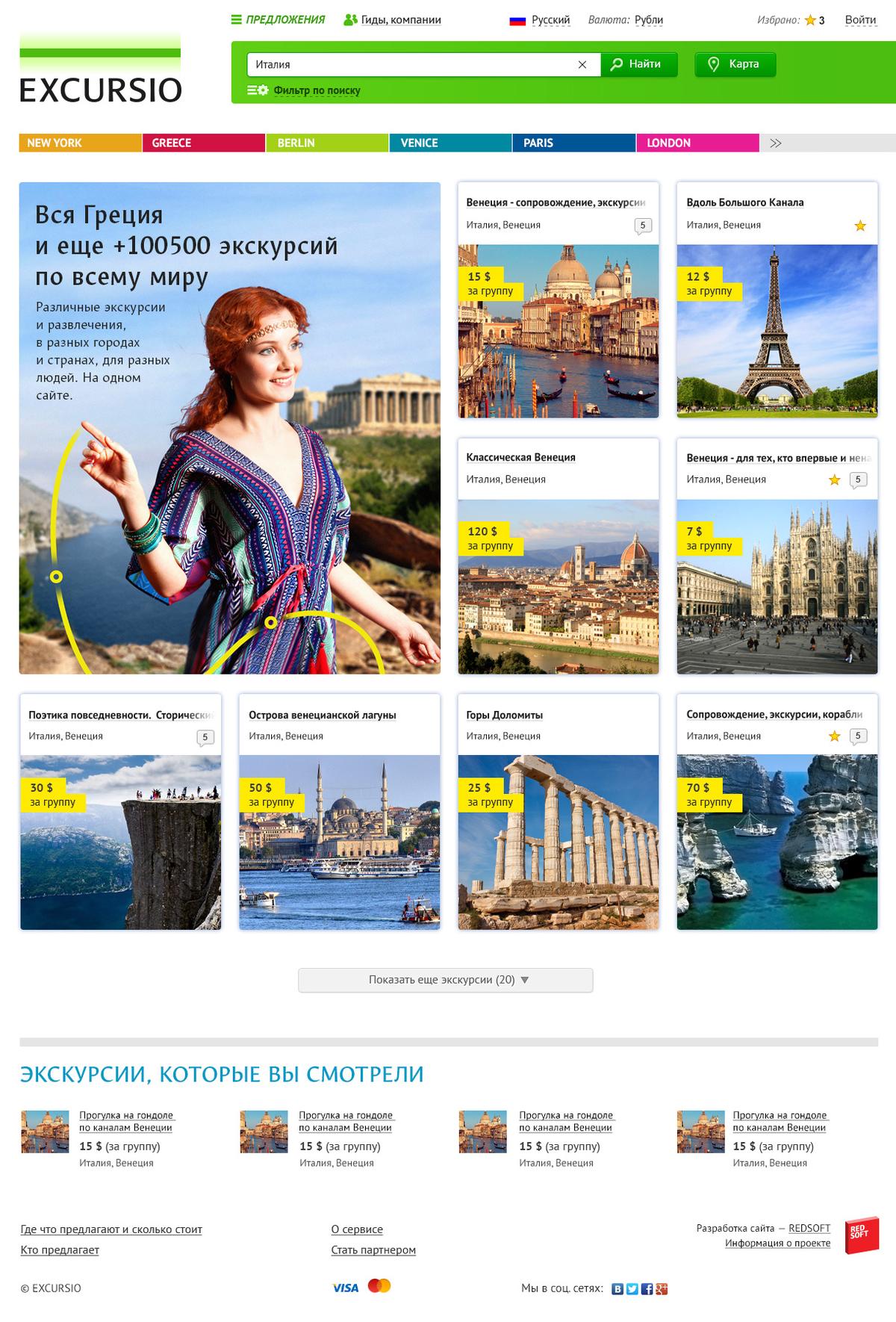 Каталог экскурсий со всего мира / Проект компании UX-design