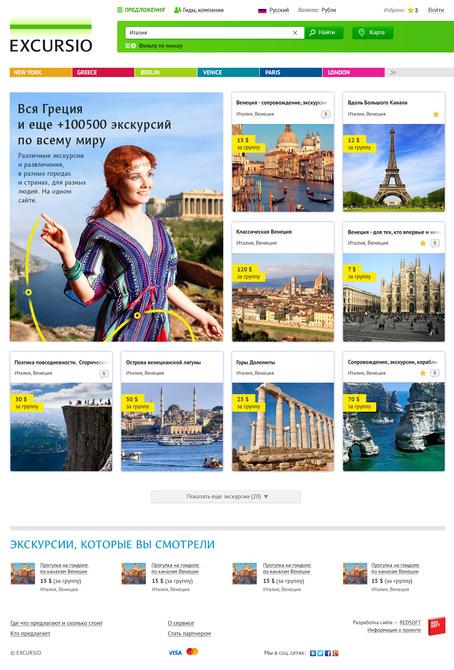 Каталог экскурсий со всего мира