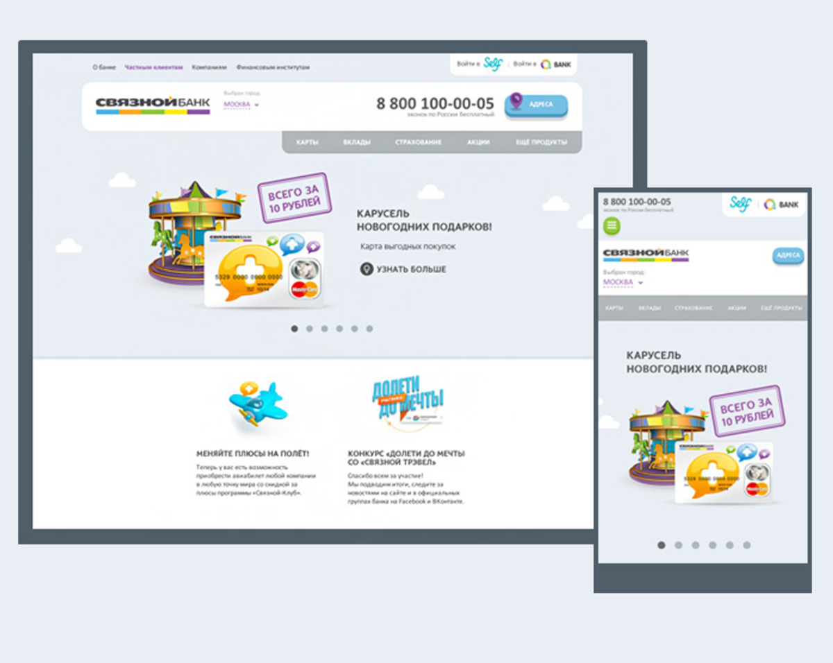 Адаптивный сайт «Связного банка» / Проект компании AGIMA