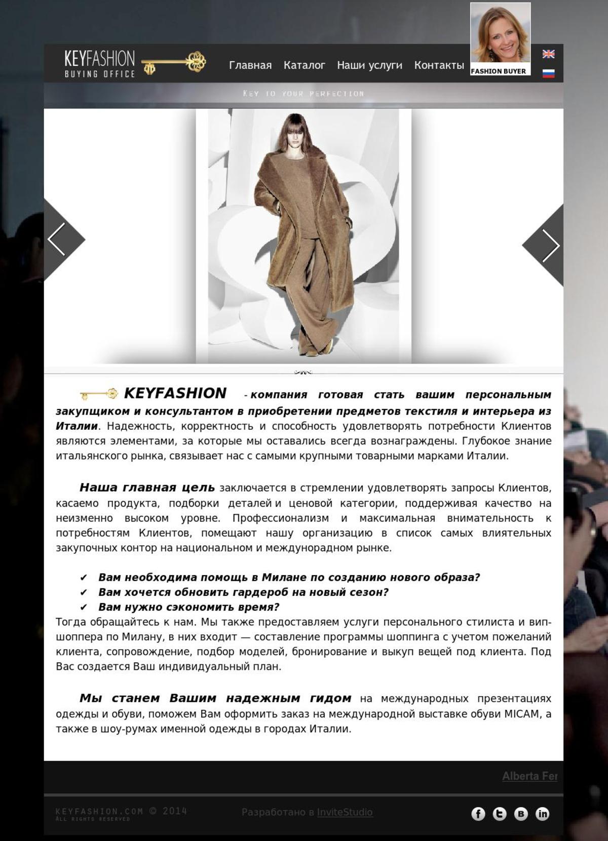KEYFASHION / Проект компании InviteStudio
