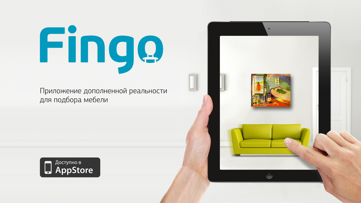 Fingo. Мобильное приложение для выбора мебели / Проект компании Digital-агентство Spider Group