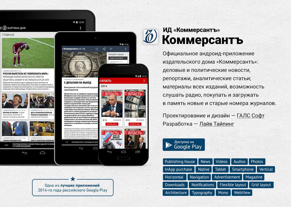 Коммерсантъ / Проект компании Лайв Тайпинг