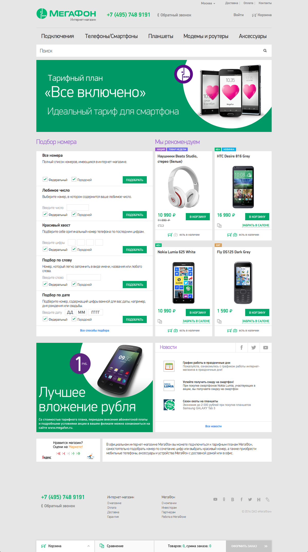 "Интернет-магазин ""Мегафон"" / Проект компании Digital-агентство Aero"
