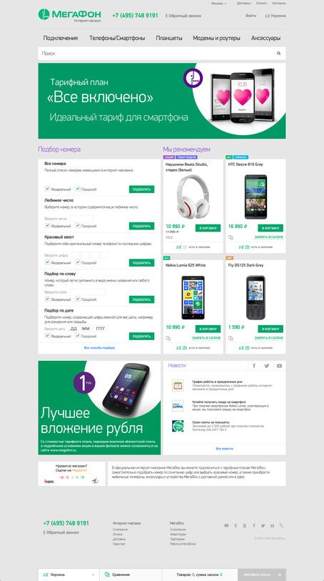 "Интернет-магазин ""Мегафон"""