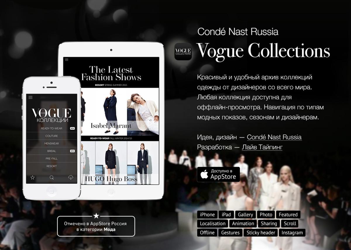 Vogue Collections / Проект компании Лайв Тайпинг