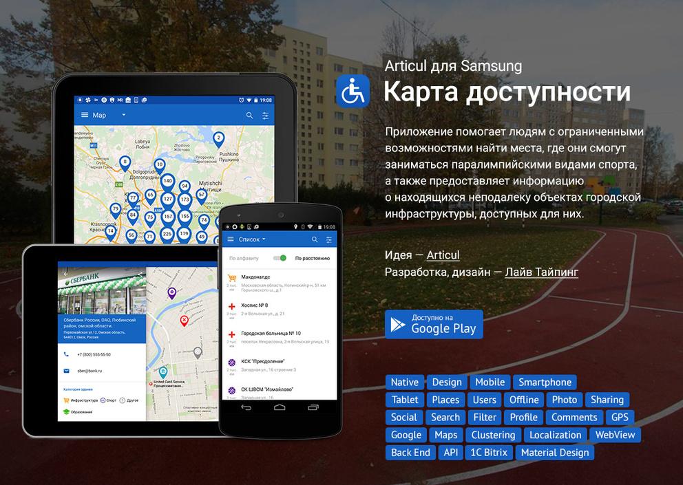 Карта доступности Samsung / Проект компании Лайв Тайпинг