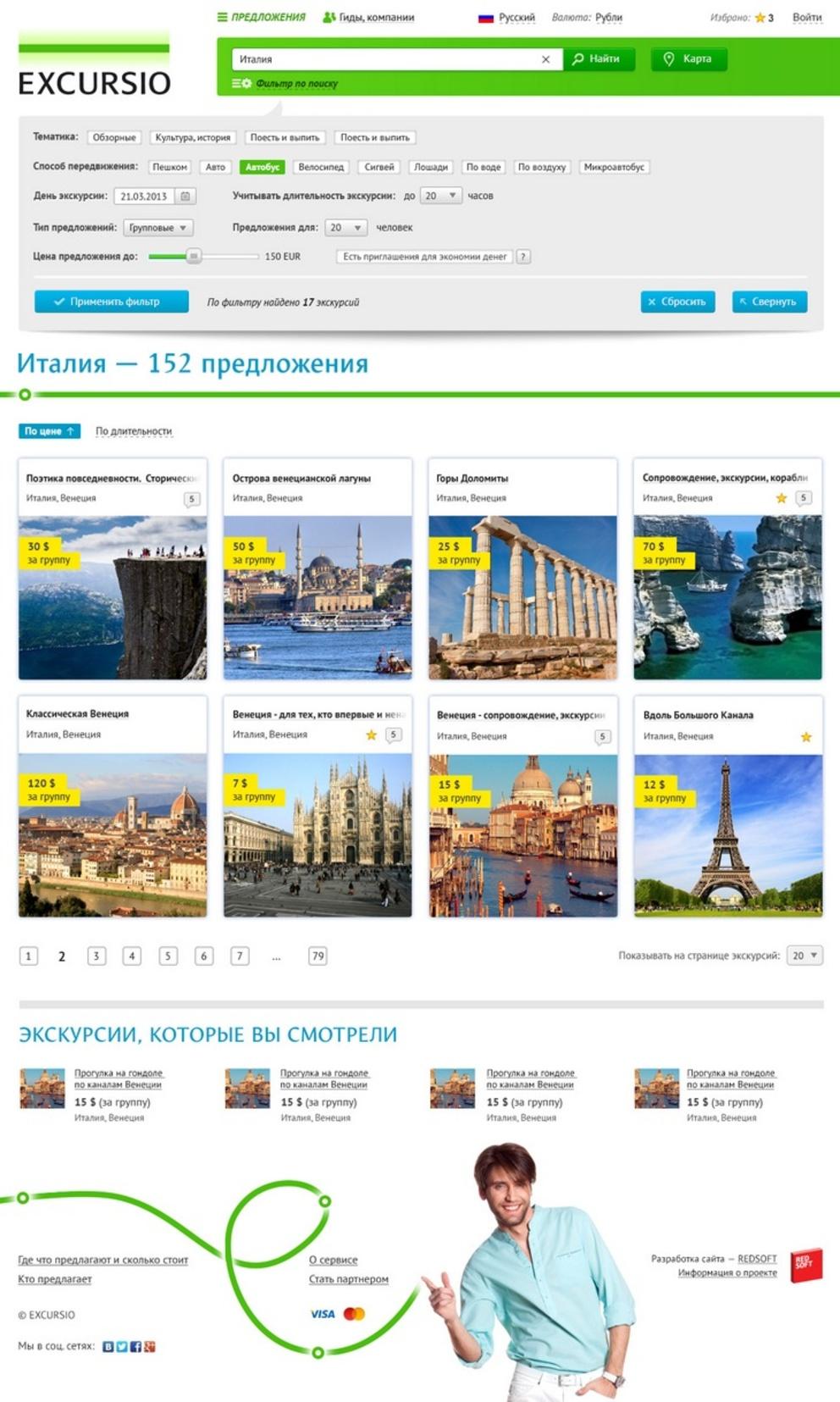 Excursio.com / Проект компании Redsoft