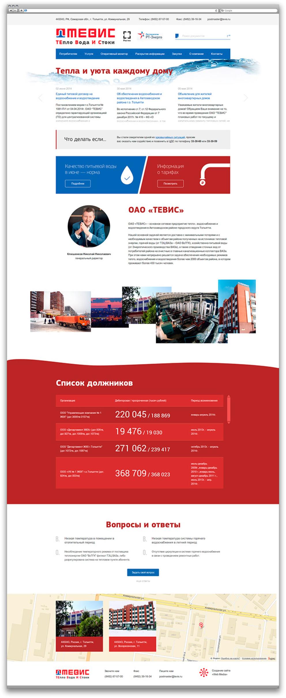 ТЕВИС / Проект компании Web Media