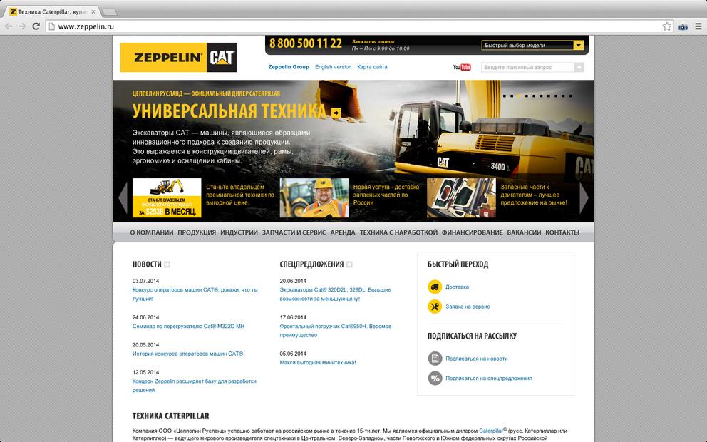 Корпоративный сайт официального дилера Caterpillar® / Проект компании DOT Digital Agency
