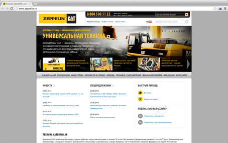 Корпоративный сайт официального дилера Caterpillar®