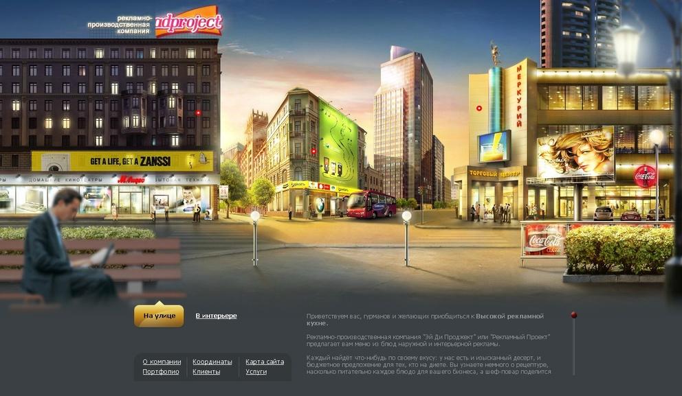 Рекламная компания AD-project / Проект компании Доминион