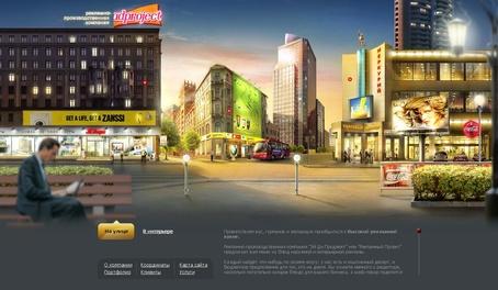 Рекламная компания AD-project