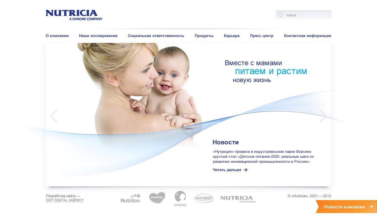 Корпоративный сайт Nutricia / Проект компании DOT Digital Agency