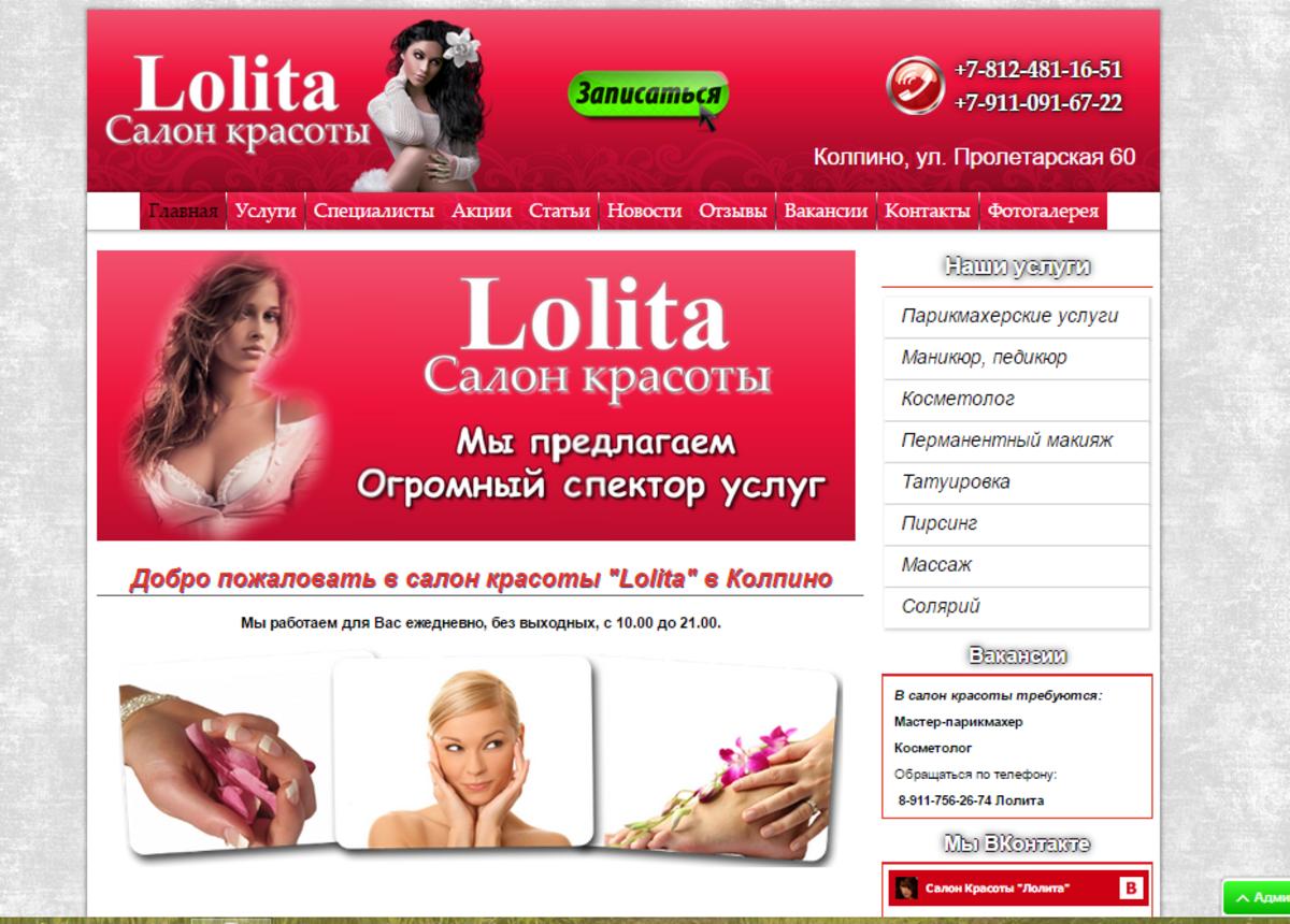 Салон красоты Лолита / Проект компании Студия веб-дизайна 777web