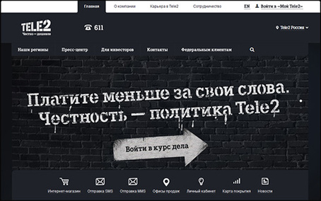 Сайт мобильного оператора TELE2