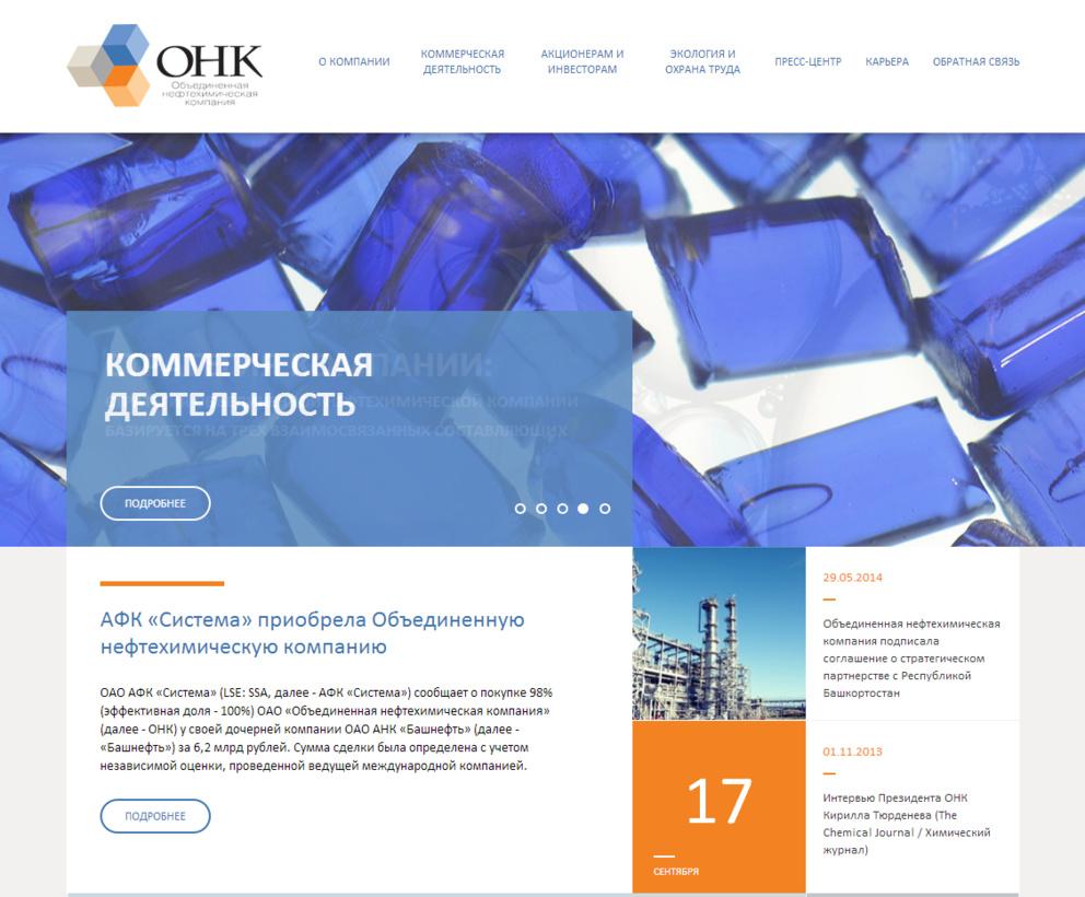 """Сайт Объединенной нефтехимической компании / Проект компании Веб-студия """"Бюро Пирогова"""""""