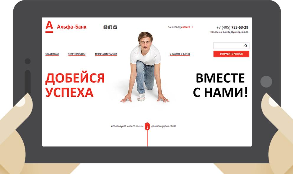 """Альфа Job / Проект компании Веб-студия """"Бюро Пирогова"""""""