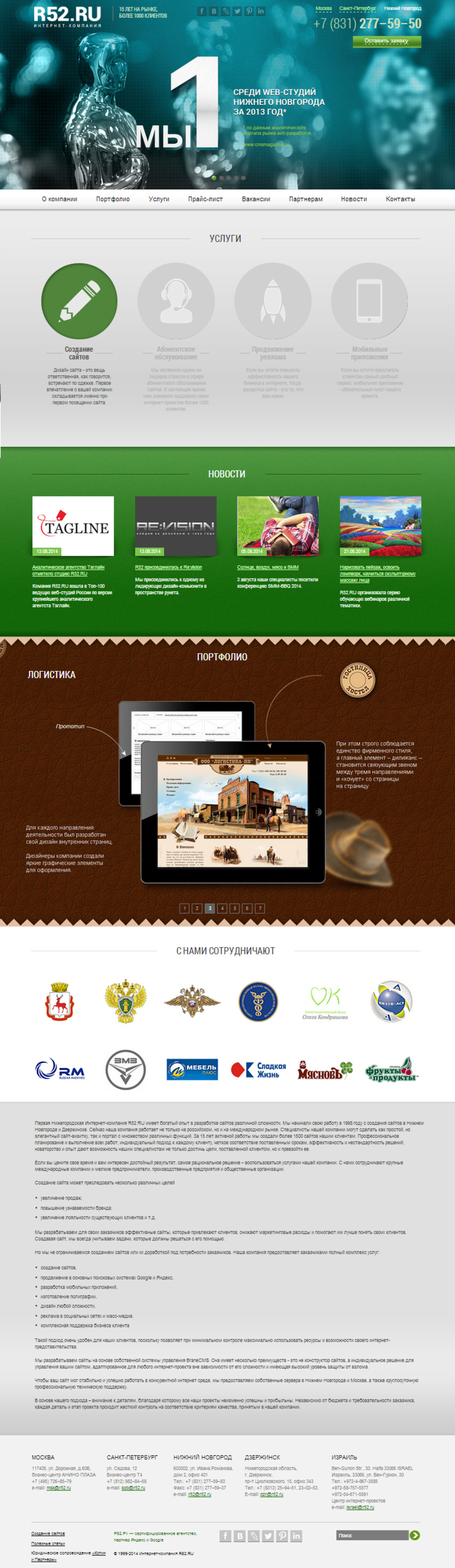 Сайт веб-студии Р52.РУ / Проект компании R52.RU