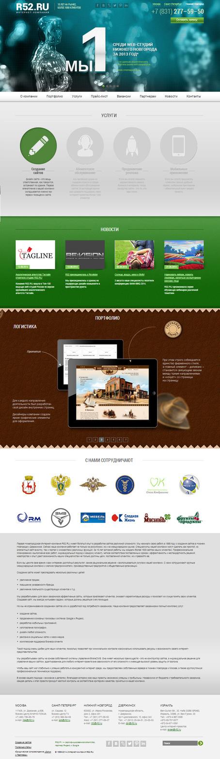 Сайт веб-студии Р52.РУ