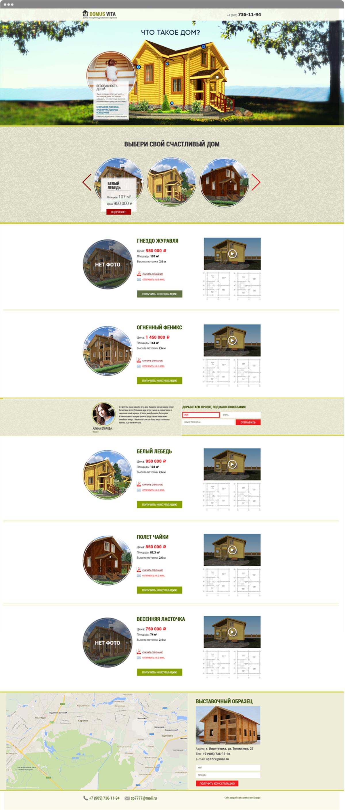 Domusvita - промо-сайт по строительству домов / Проект компании Маркетинговое агентство Gump