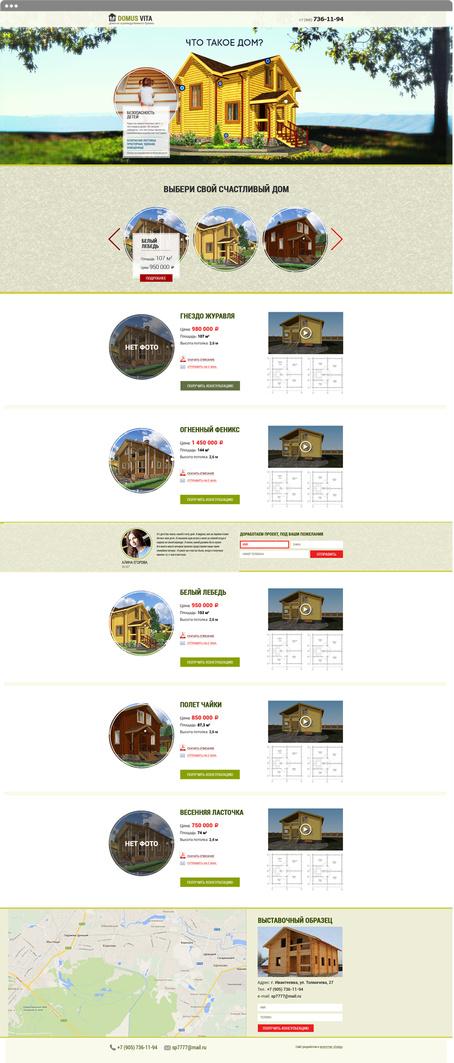 Domusvita - промо-сайт по строительству домов