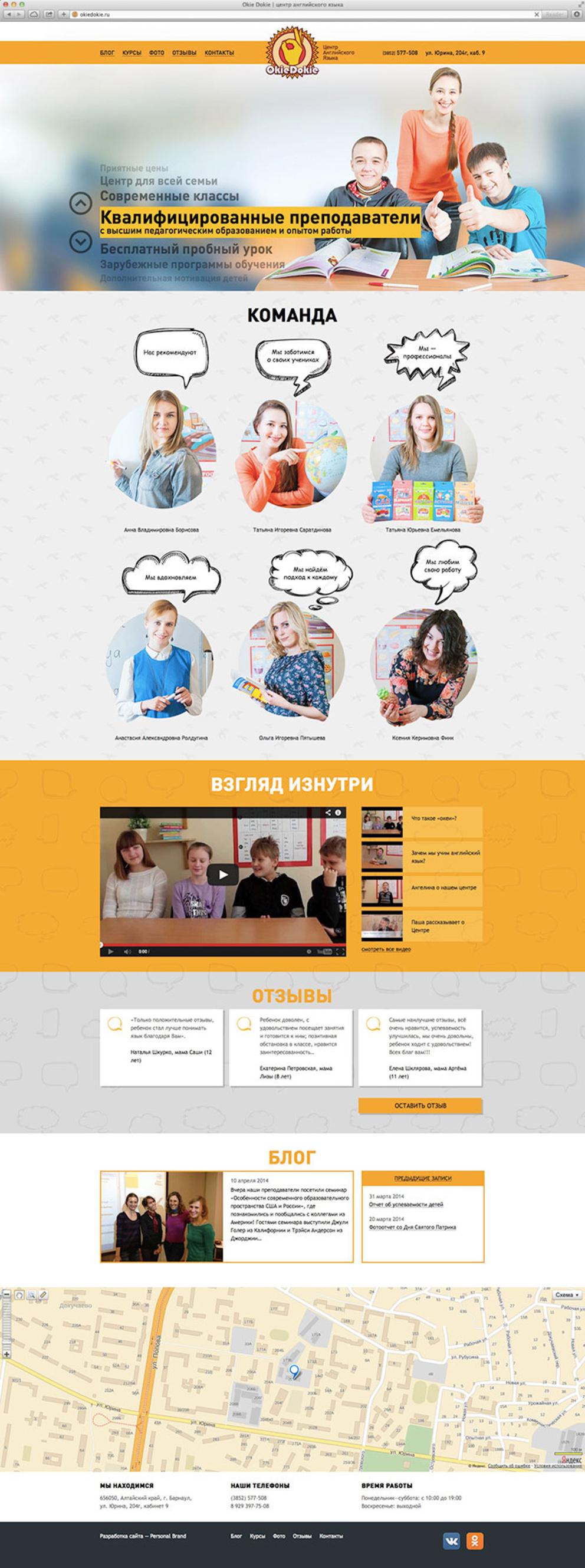 Сайт языковой школы OkieDokie / Проект компании Интернет-студия Свитер