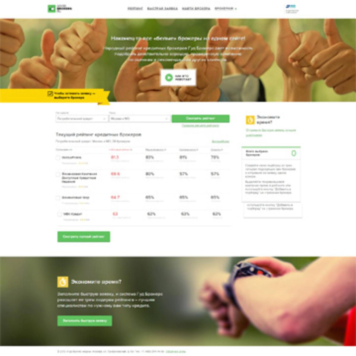Good Brokers / Проект компании Ru-Lab