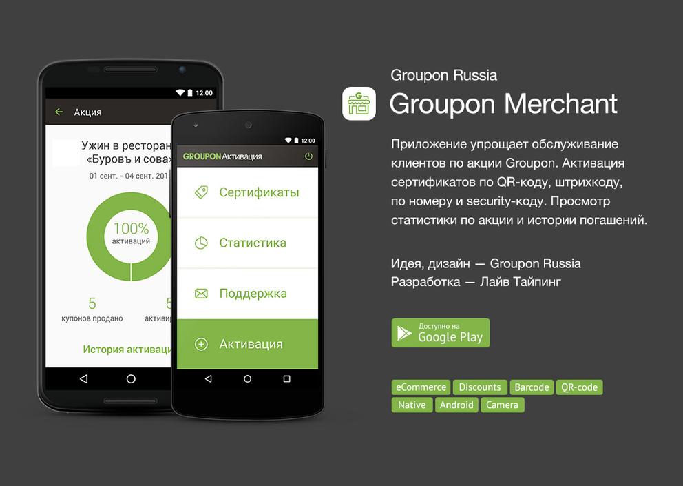 Groupon Merchant / Проект компании Лайв Тайпинг