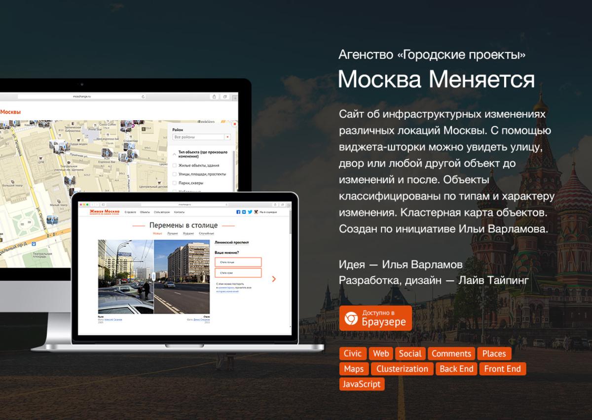 Живая Москва / Проект компании Лайв Тайпинг