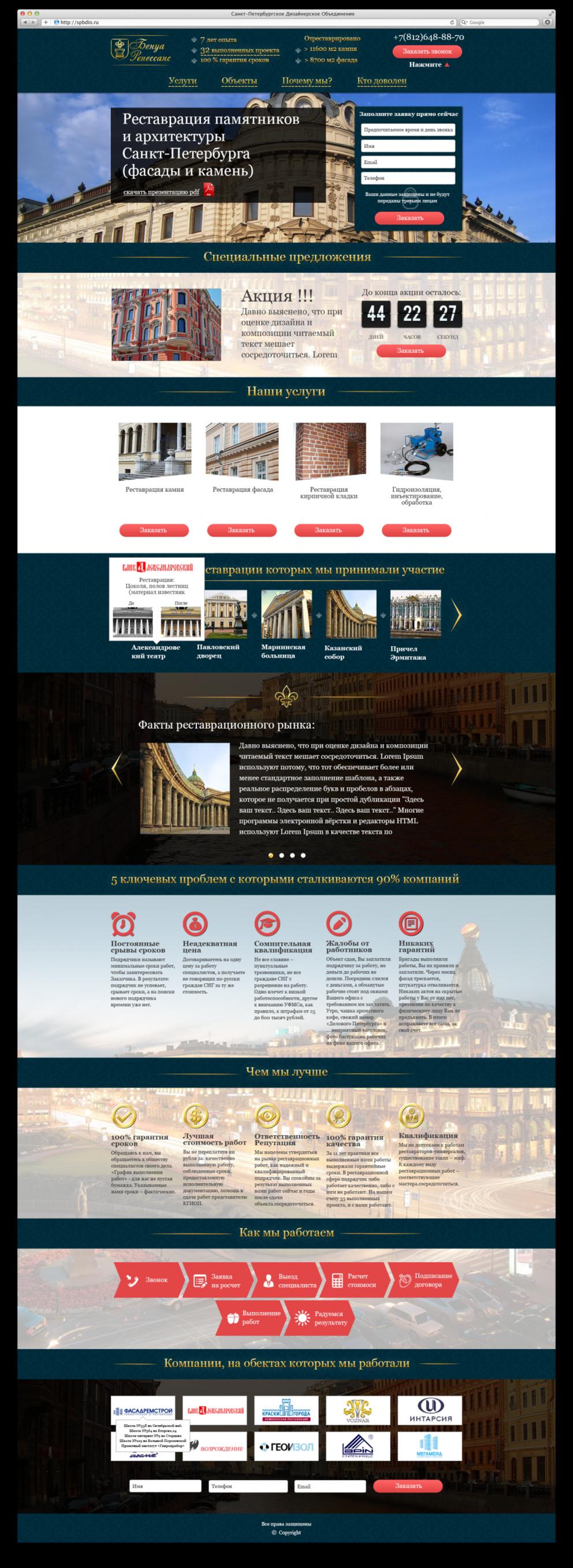 Разработка сайта (Landing Page) / Проект компании SPBDIO